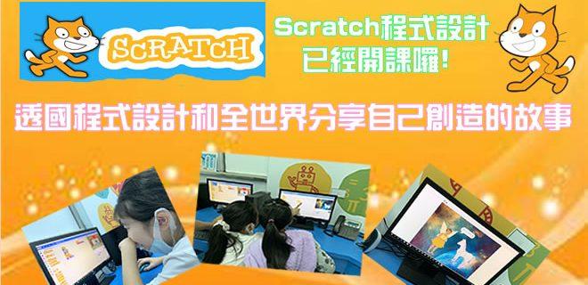 Scratch程式設計