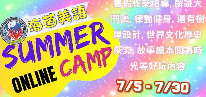 7月線上夏令營開跑囉!